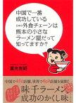 中国で一番成功している日本の外食チェーンは熊本の小さなラーメン屋だって知ってますか?【電子書籍】[ 重光克昭 ]