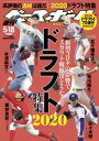 週刊ベースボール 2020年 5/18号【電子書籍】[ 週刊ベースボール編集部 ]