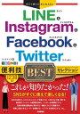 今すぐ使えるかんたんEx LINE & Instagram & Facebook & Twitter 便利技BESTセレクション【電子書籍】[ リンクアップ ]
