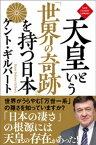 天皇という「世界の奇跡」を持つ日本〈新装版〉【電子書籍】[ ケント・ギルバート ]