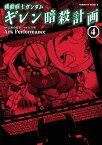 機動戦士ガンダム ギレン暗殺計画(4)【電子書籍】[ Ark Performance ]