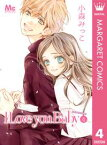 I Love you Baby 4【電子書籍】[ 小森みっこ ]