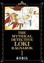 魔探偵ロキ RAGNAROK / 1【電子書籍】[ 木下さくら ] - 楽天Kobo電子書籍ストア