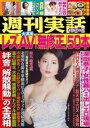週刊実話 4月23日号【電子書籍...
