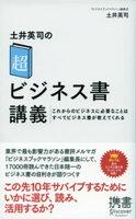 土井英司の「超」ビジネス書講義 これからのビジネスに必要なことはすべてビジネス書が教えてくれる