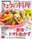 NHK きょうの料理 2021年8月号[雑誌]【電子書籍】
