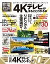 100%ムックシリーズ 4Kテレビがまるごとわかる本【電子書...