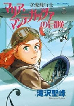 女流飛行士マリア・マンテガッツァの冒険(3)【電子書籍】[ 滝沢聖峰 ]
