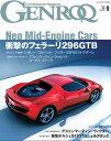 GENROQ 2021年9月号【...