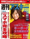 週刊アスキー 2014年 2/1...