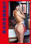 倉持由香写真集『台湾驚異的美尻集』【電子書籍】[ 倉持由香 ]