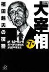 歴史劇画 大宰相第七巻 福田赳夫の復讐【電子書籍】[ さいとうたかを ]