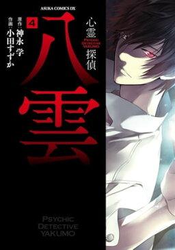 心霊探偵八雲(4)【電子書籍】[ 小田 すずか,神永 学 ]