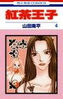 紅茶王子 4【電子書籍】[ 山田南平 ]