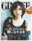 GINGER[ジンジャー] 2017年8月号【電子書籍】[ 幻冬舎 ]