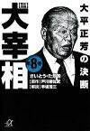 歴史劇画 大宰相第八巻 大平正芳の決断【電子書籍】[ さいとうたかを ]