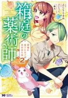 箱庭の薬術師 神様に愛され女子の異世界生活(コミック) 2