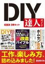 DIY 達人ガイド【合本】3冊セ...