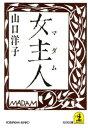 女主人(マダム)【電子書籍】[ 山口洋子 ]