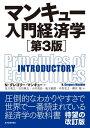 マンキュー入門経済学(第3版)【電子書籍】[ N・グレゴリー・マンキュー ]