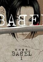 BABEL(1)【期間限定 無料お試し版】