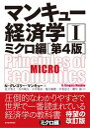マンキュー経済学1 ミクロ編(第4版)【電子書籍】[ N・グレゴリー・マンキュー ]
