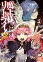魔王様、リトライ!R(コミック) 2