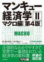 マンキュー経済学2 マクロ編(第4版)【電子書籍】[ N・グレゴリー・マンキュー ]