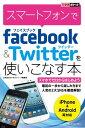 できるポケット スマートフォンでFacebook&Twitterを使い...