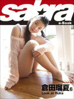 Look at Ruka 倉田瑠夏6 [sabra net e-Book]