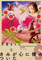 コケるパターンか。吉岡里帆初主演ドラマ『きみが心に棲みついた』で向井理がサイコパスに挑戦