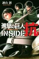 進撃の巨人 INSIDE 抗の画像