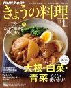 NHK きょうの料理 2020年...