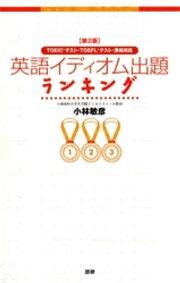 【第2版】英語イディオム出題ランキング TOEICテスト・TOEFLテスト・英検対応