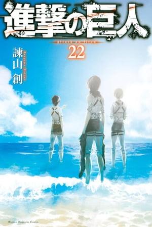 コミック, その他  attack on titan22
