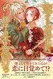 恋する女騎士に、獅子の不意打ち【SS付】【イラスト付】【電子書籍】[ 青井千寿 ]