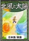 北風と太陽 【日本語/英語版】【電子書籍】[ イソップ寓話 ]