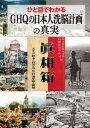 ひと目でわかる「GHQの日本人洗脳計画」の真実【電子書籍】[ 水間政憲 ]