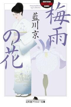 梅雨の花【電子書籍】[ 藍川京 ]