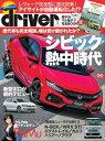 driver 2017年 8月号...