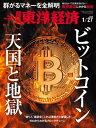 週刊東洋経済 2018年1月27日号【電子書籍】