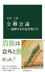公卿会議ー論戦する宮廷貴族たち【電子書籍】[ 美川圭 ]