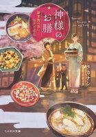 神様のお膳 毎日食べたい江戸ごはん