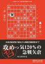 将棋世界(日本将棋連盟発行) 攻めっ気120%の急戦矢倉攻めっ気120%の急戦矢倉【電子書籍】