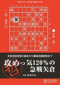 将棋世界(日本将棋連盟発行) 攻めっ気120%の急戦矢倉