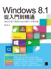 Windows 8.1從入門到精通:Metro介面×傳統Windows操作×多重主機【電子書籍】[ ?士昌 ]
