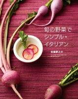 旬の野菜でシンプル・イタリアン