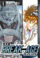 BREAK-AGE【完全版】の画像