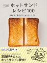 こんがり! ホットサンド レシピ100 はさんで焼くだけ、おいしくたのしい【電子書籍】[ 大林千茱萸 ]