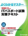 よくわかるマスター 令和2-3年度版 ITパスポート試験 対策テキスト【電子書籍】[ 富士……